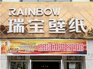汉川瑞宝壁纸,提供最好的壁纸,墙纸,墙布