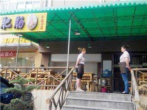 流水肥腸餐廳