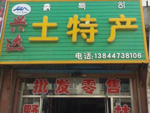 兴达特产店
