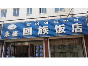 永盛回族饭店