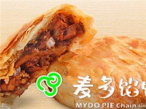 麦多馅饼(东方红大道店)形象图