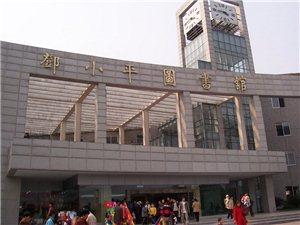 广安市图书馆