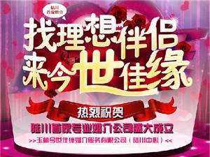 玉林今世佳缘婚介服务有限公司(陆川中心)