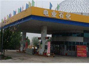 陵城区(陵县)电业石化加油站