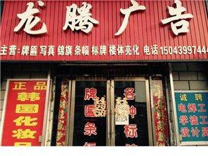 龙腾广告-松江河镇
