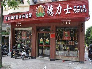 德力士进口啤酒陆川旗舰店