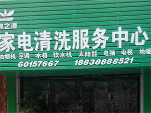 新安县绿之源家电清洗服务中心