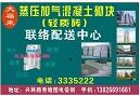梅州兴宁环保轻质砖蒸压加气混凝土砖配送