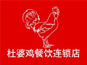 杜婆鸡餐饮连锁店形象图