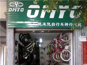 优米优自行车