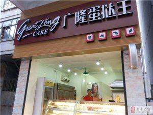 广隆蛋挞王恩平店