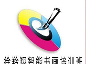 忻州市五寨县徐羚翔智能书画培训班