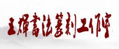 王辉书法篆刻工作室