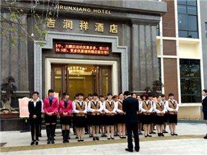重慶吉潤祥酒店