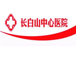 长白山中心医院