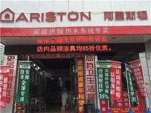 阿里斯顿家庭供暖热水系统专卖