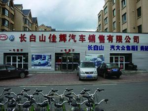 佳辉汽车销售服务有限公司
