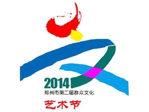 郑州市第二届群众文化艺术节新密赛区活动征集启事