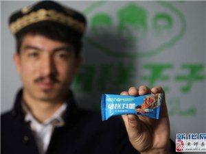 """切糕王子""""推出创新产品 独立小包装传播正能量"""