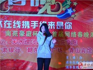 2015清水首届网络春晚在青山宾馆宴会厅圆满完成