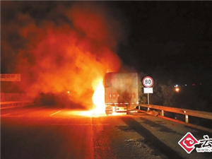 昆石高速上一拖挂车凌晨起火30吨大米烧掉2/3