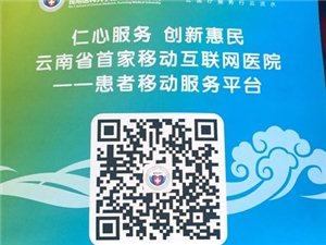 云南首家移动互联网医院落户昆医附一院