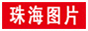 珠海图片库 珠海图片集 珠海图片门户网站