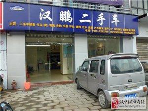 汽车信贷分期-汉中汉鹏汽车服务有限公司
