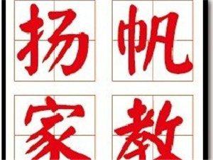 汉中扬帆家教专业一对一家教辅导