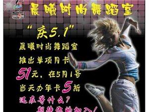 新密市晨曦舞蹈室51节51元体验课