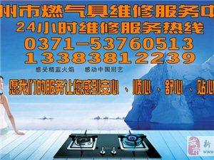 百旺燃气灶郑州市售后维修-防爆管安装【报修总台】