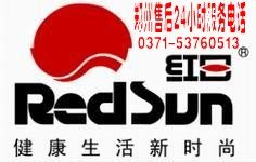红日燃气灶郑州市售后维修免费咨询指导电话