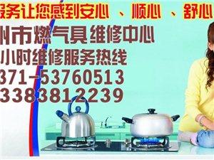 郑州西门子SIEMENS燃气灶热水器售后维修