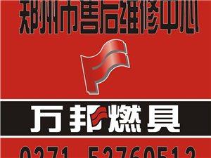 万邦燃气灶售后维修郑州市咨询热线-防爆管安装