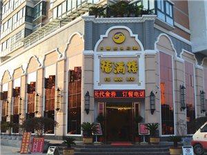 潢川福满楼大酒店