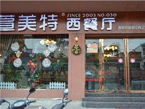 潢川萱美特西餐厅