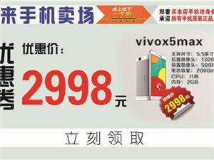 [潢川未来手机]vivo x5max优惠券