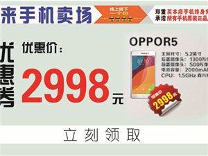 [潢川未来手机]OPPO R5优惠券