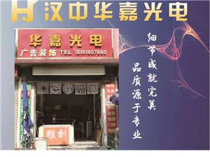 汉中市华嘉光电广告装饰